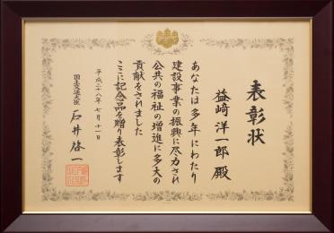国土交通大臣賞