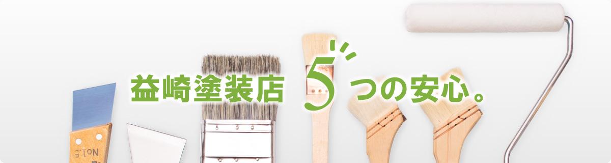 益崎塗装店 5つの安心